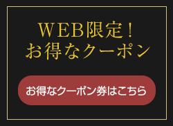 WEB限定!お得なクーポン